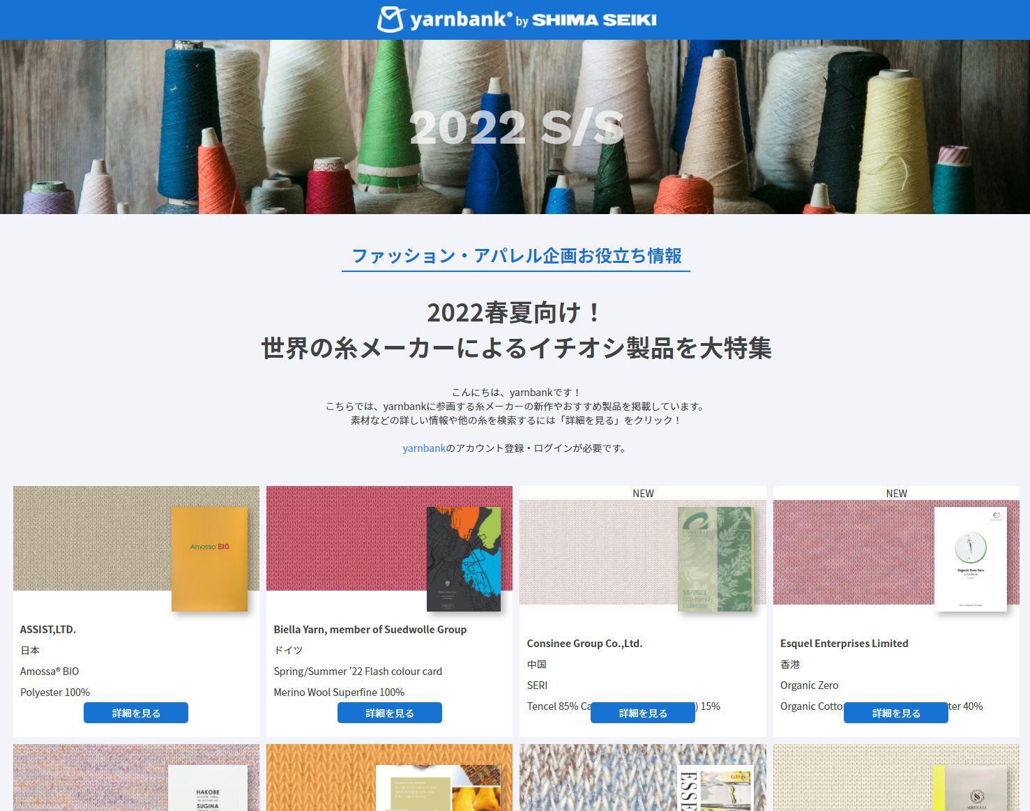 yarnbank presents 2022年春夏特設サイト